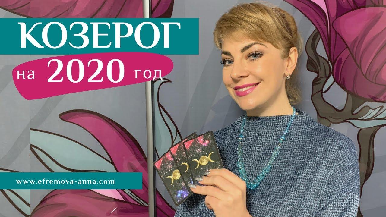 КОЗЕРОГ: гороскоп на 2020 год. Таро прогноз Анны Ефремовой / Capricorn:horoscope for the year 2020