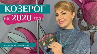 КОЗЕРОГ гороскоп на 2020 год Таро прогноз Анны Ефремовой Capricorn horoscope for the year 2020