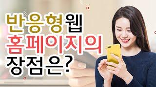 반응형웹 홈페이지의 장점은? [에이디커뮤니케이션] AD…
