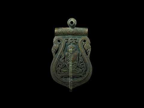 เหรียญหลวงปู่เอี่ยมวัดหนัง โบราณมาก เก่าที่สุด ศิลปะโบราณขนานแท้  พุทธคุณแรง