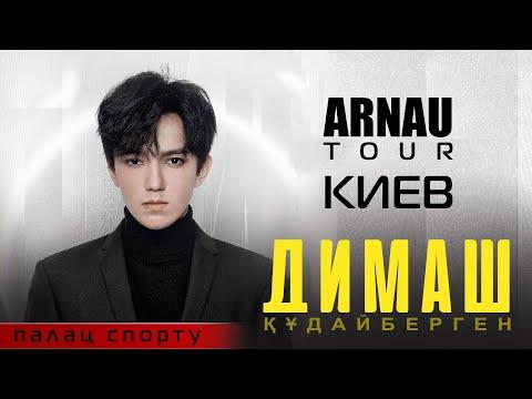 Димаш Кудайберген   Dimash Kudaibergen - ARNAU TOUR 11.03.20