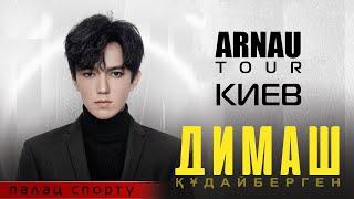 Димаш Кудайберген | Dimash Kudaibergen - ARNAU TOUR 11.03.20