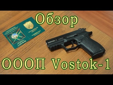 Видеообзор травматического пистолета Vostok-1