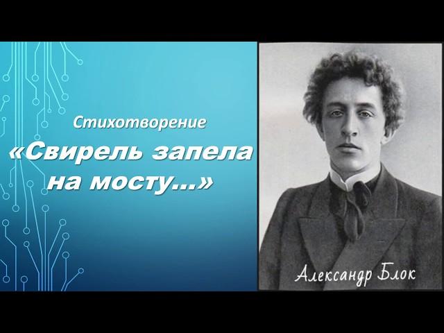 Изображение предпросмотра прочтения – ВикторияГорохова читает произведение «Свирель запела на мосту...» А.А.Блока