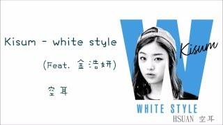 Download Mp3  空耳  Kisum - White Style  Feat. 金浩妍
