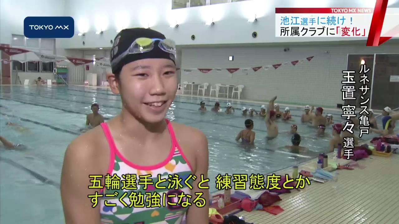 こ いけ プール えりか 池江璃花子(いけえりかこ)高校3年生とは思えない!芯の強さと大人なコメントに驚き