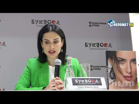 Тина Канделаки презентация книги «PRO лицо»