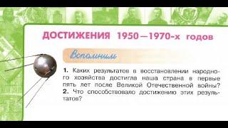 """Окружающий мир 4 класс ч.2, Перспектива, с.96-99, тема урока """"Достижения 1950-х - 1970-х годов"""""""