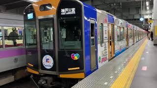 【阪神なんば線10th記念ラッピング電車】1210編成快速急行神戸三宮行き