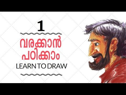 Learn Drawing [ Malayalam ] - Part 01 THE STARTING POINT