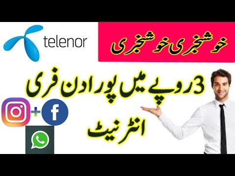 Telenor 3G internet Package Code Daily  Cheap Bundle 2017