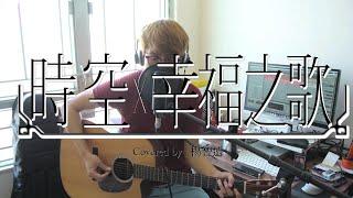 Siu Yuen 楊智遠 Cover 16 - 時空X幸福之歌 (original: 周國賢 X supper moment)