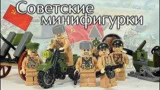 Новые Лего Советские военные минифигурки из Китая