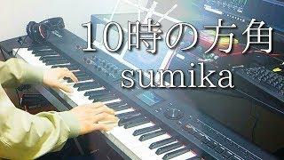 【ピアノ伴奏#24】10時の方角/sumika【弾いてみた】