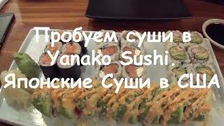 Попробуй. Cуши в Японском Ресторане. Yanako Sushi. Обзор заведений. США. Обзор еды.