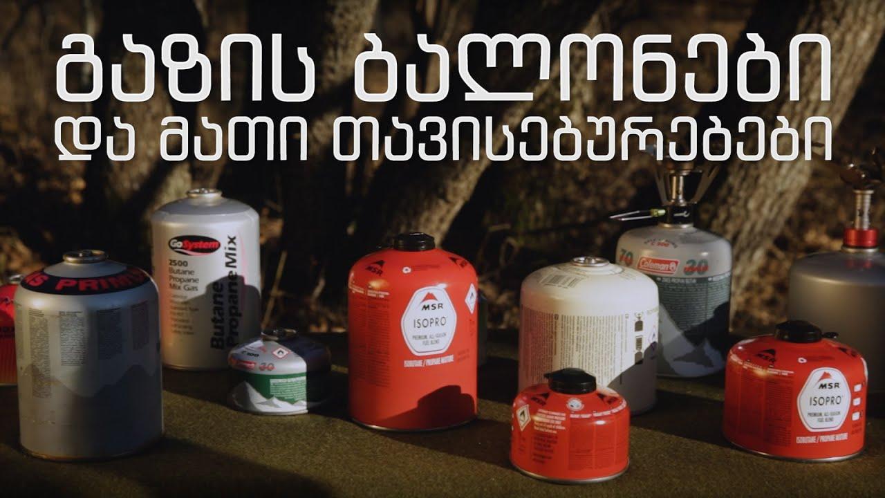 გაზის ბალონები და სხვაობა საწვავ აირებში