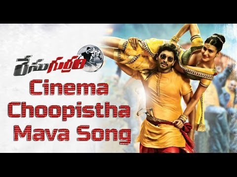 Race Gurram Song Trailer - Cinema Choopistha Mava Song - Allu Arjun, Shruti Haasan, Surender Reddy