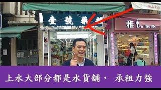 Publication Date: 2017-11-13 | Video Title: 第569成交(傳): 上水新功街18號舖,壹號藥粧成交約42