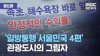 [로드맨] '일방통행 서울민국 4편' 관…