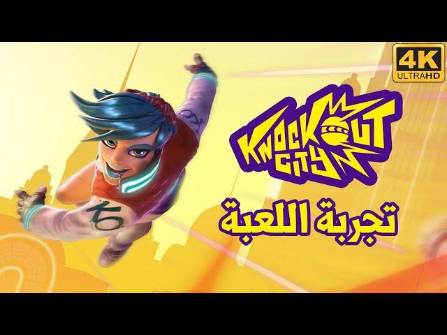 Knockout City (видео)