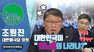 """혼쭐난 운동권 출신 김부겸 장관, 조원진 """"대한민국이 민주노총의 나라냐!"""""""