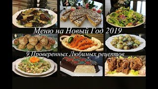 9 Очень Вкусных рецептов - Меню на Праздничный стол!