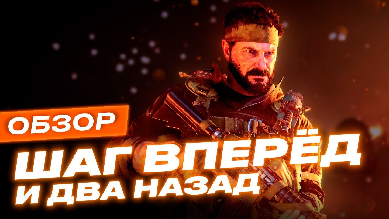 Обзор игры Call of Duty: Black Ops Cold War