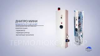 Видеообзор электрических котлов Дніпро для систем водяного отопления