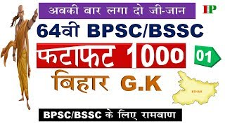 फटाफट 1000 Bihar G.K (Part-01)For-BPSC/BSSC/Bihar Police/Bihar S.I/B.Tet/Others