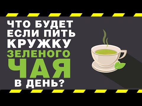 Польза или вред Зеленого Чая для здоровья? Виды и свойства - Шоу Фактов