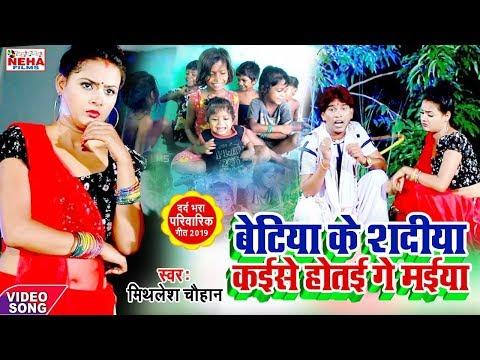 बेटिया के शदीया कईसे होतई गे मईया - Mithlesh Chauhan - दर्द भरा परिवारिक गीत - Superhit Video Song