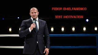 Федор Емельяненко - Лучшая мотивация