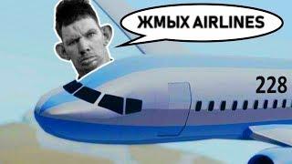 - ЛЕТАЮ НА САМОЛЁТЕ 10 ЧАСОВ ЖМЫХ AIRLINES