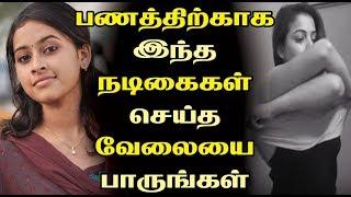 பணத்திற்காக இந்த நடிகைகள் செய்த வேலையை பாருங்கள் | Tamil Cinema News | Tamil Rockers |Kollywood News