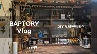 일본 브이로그 | DIY, 도쿄브이로그, 선반만들기, …