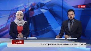اخر الاخبار | 18 - 06 - 2019 | تقديم هشام الزيادي ومروه السوادي | يمن شباب