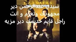 عبد القادر يا بوعلام/ كلمات / شاب خالد