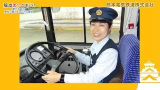 熊本あっとばい! 熊本電気鉄道編