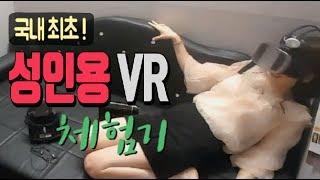 국내최초 성인용 VR ! 직접 느껴보고 왔습니다( 보너스 영상)