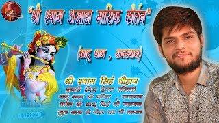 """""""kabhi na kabhi kahi na kahi"""" By Shyam Singh Chouhan ji (02.09.17) Pujari of Khatu Shyam Ji Temple"""