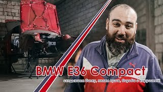 "BMW E36 Compact ""Турбоидиот"" скидываем балку, пилим кузов, борьба с коррозией"