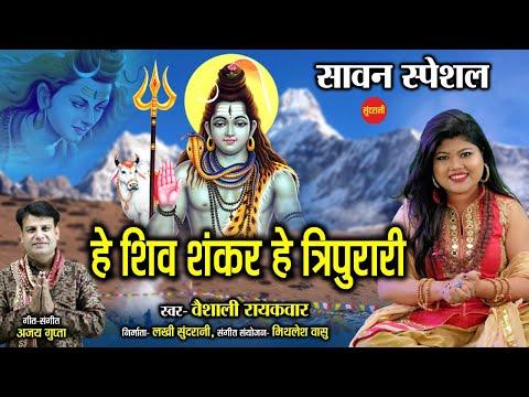 He Shiv Sankar He Tripurari - हे शिव शंकर हे त्रिपुरारी - Vaishali Raikwar || Shiva Sawan Special