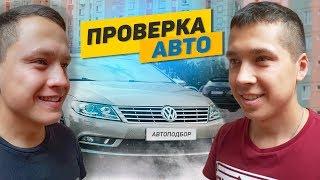 Как проверить авто перед покупкой. Volkswagen Passat CC - Отзыв клиента и владельца