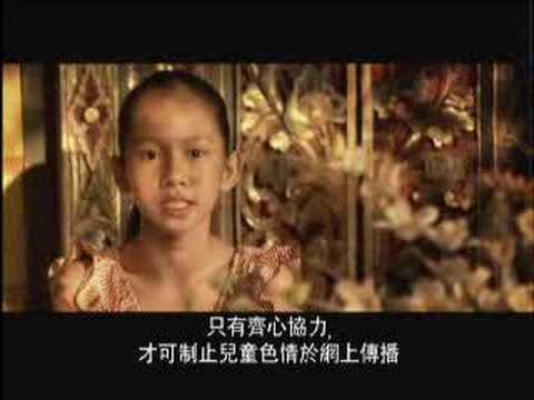 反兒童色情網頁運動 - YouTube