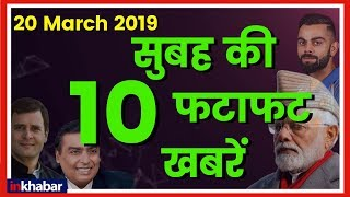 Top 10 News Day Today, 20 March 2019 Breaking News, Super Fast News Headlines आज की बड़ी ख़बरें