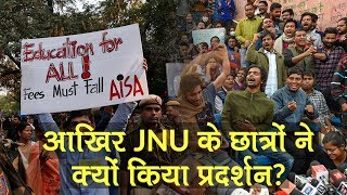 JNU Student के Protest की असली वजह, 4 अहम मांगे, अब आगे क्या ? JNU Fee hike | Aishe Ghosh
