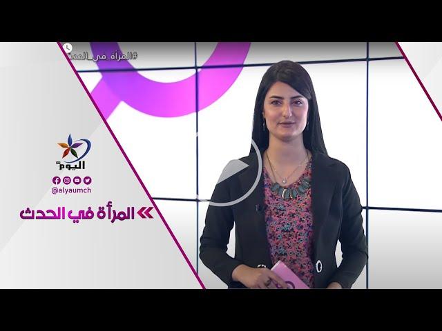 المرأة في الحدث   قناة اليوم 30-04-2021