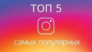 ТОП 5 самых популярных Instagram аккаунтов Украины (девушки)