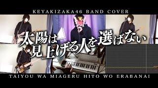 欅坂46『太陽は見上げる人を選ばない』をバンドアレンジでカバーしてみ...