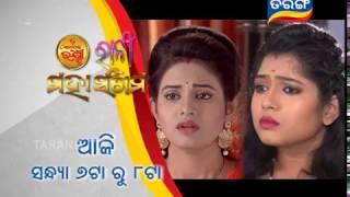 Ama Ghara Laxmi & Ranee | Maha Sangam Promo 18 Jan 18 | Odia Serial TarangTV